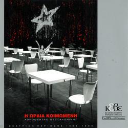Χορογραφία Κων/νος Ρήγος - 1999