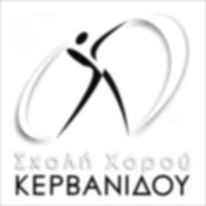 Σχολή Χορού Κερβανίδου