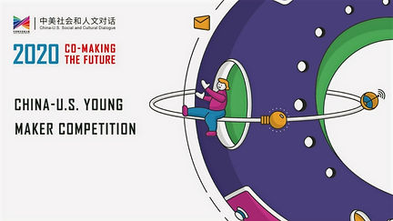 China-US%20Young%20Maker%20Competition_e