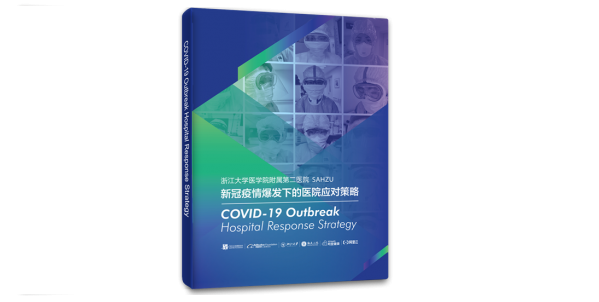 The second affiliated hospital released the Guidebook of Hospital Response Strategy to COVID-19