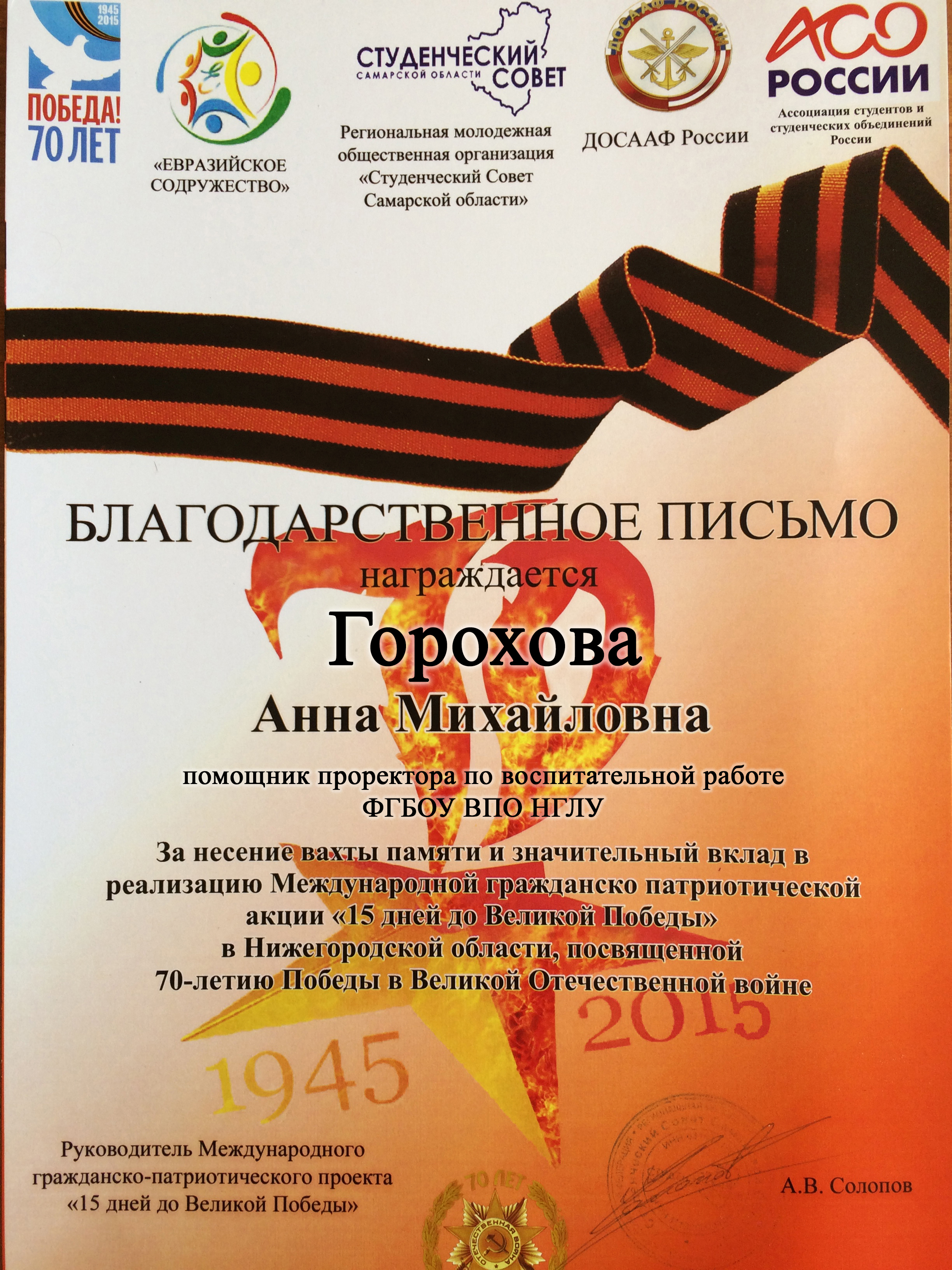 Вахта Памяти, 2015