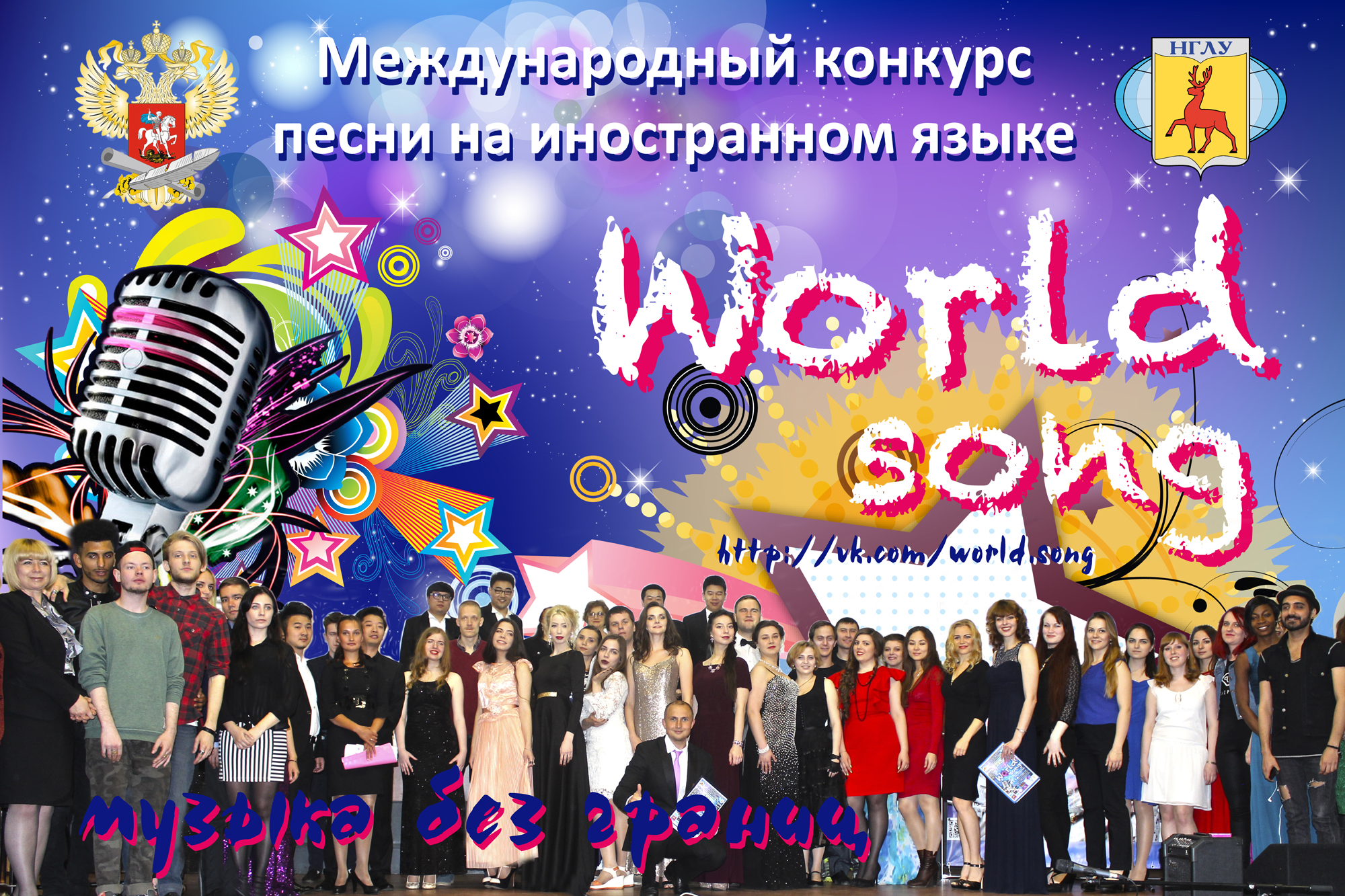 World Song - 2017