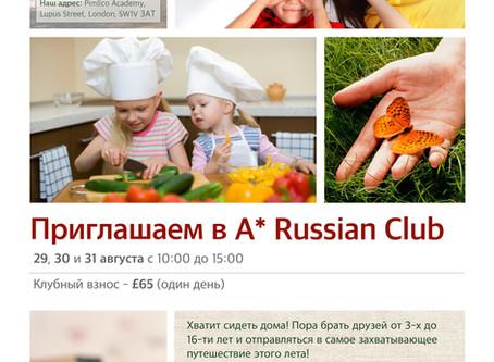 Летние дни в A* Russian Club