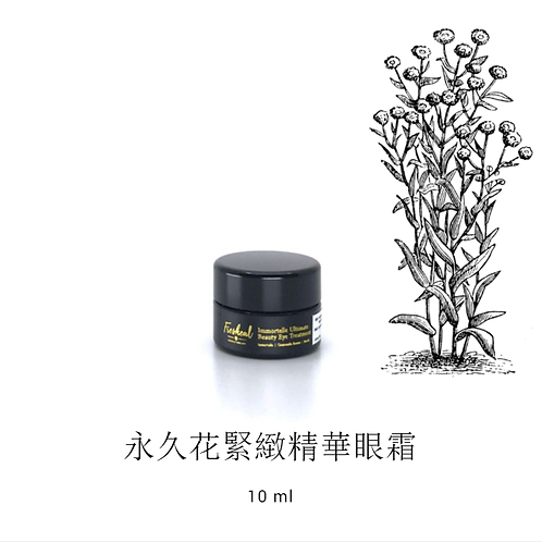 Immortelle Ultimate Beauty Eye Treatment