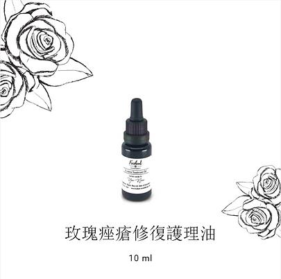 Rosacea Treatment Oil