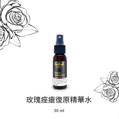 Rosacea Healing Toner