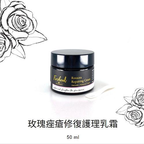 Rosacea Repairing Cream
