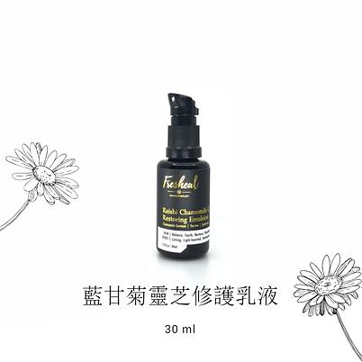 Reishi Chamomile G Restoring Emulsion