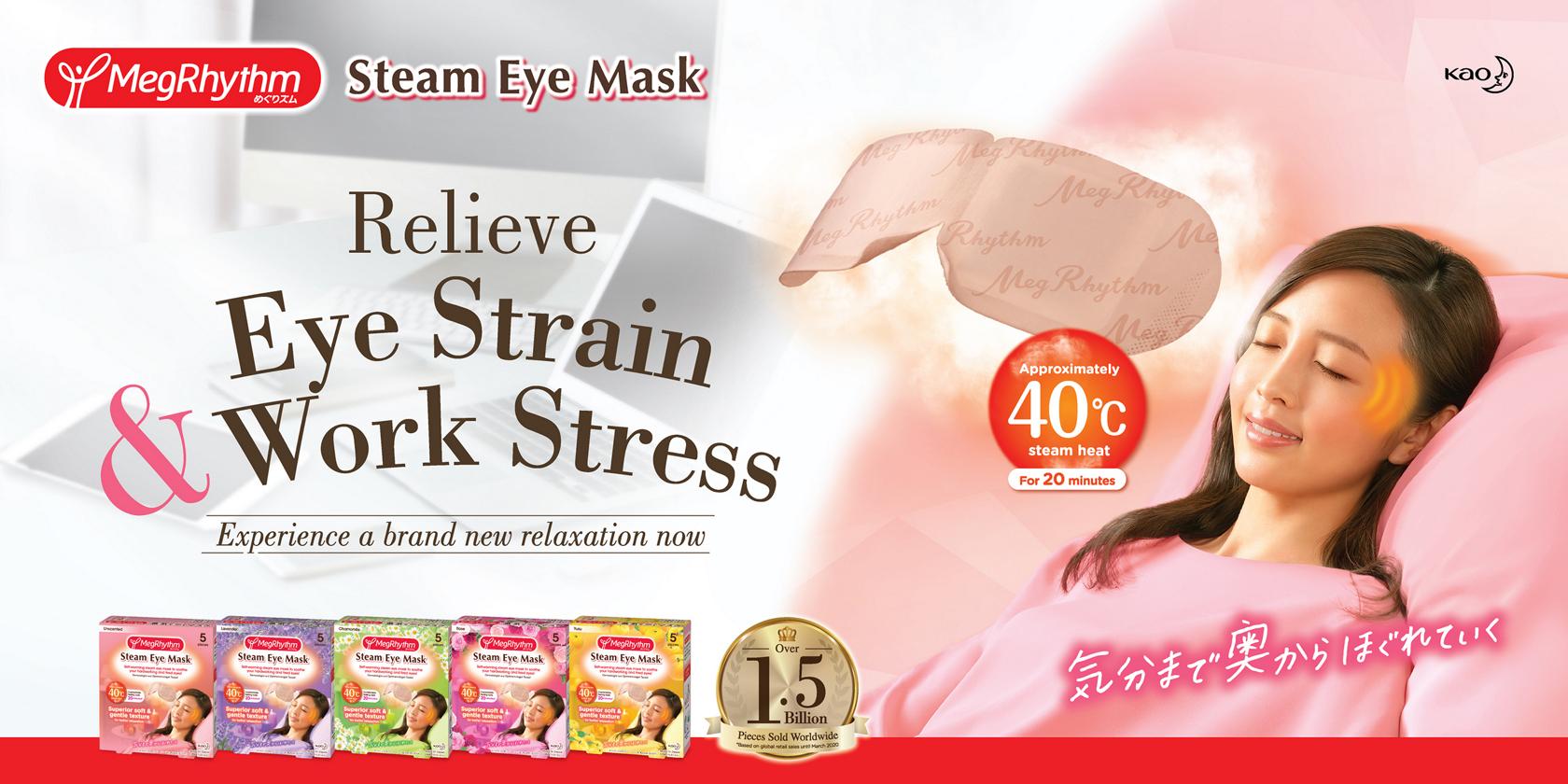 Kao - MegRhythm Steam Eye Mask 12 pcs - 8 Types