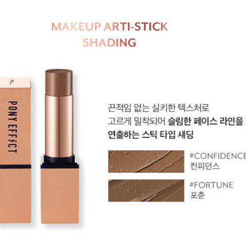 MEMEBOX - PONY EFFECT Makeup Arti-Stick Shading - #Confidence