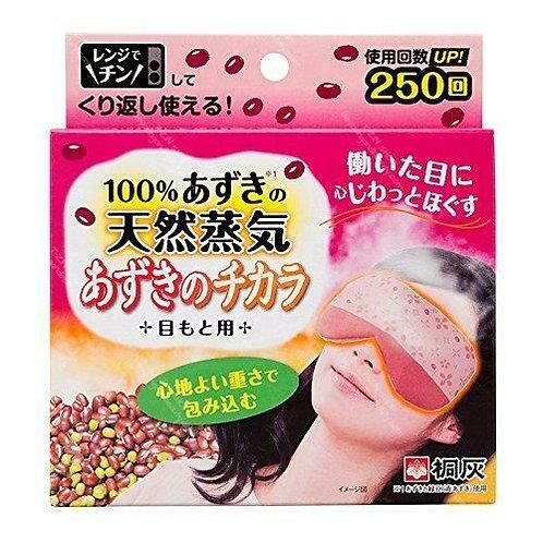 KIRIBAI Red & Green Bean Steam Warming Eye Mask Pillow Pad