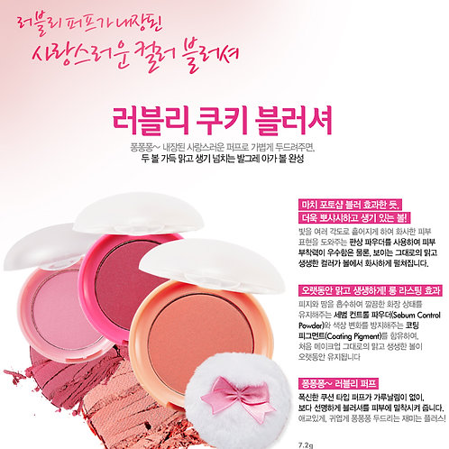 Etude House - Lovely Cookie Blusher New 7.2g (11 Colors)