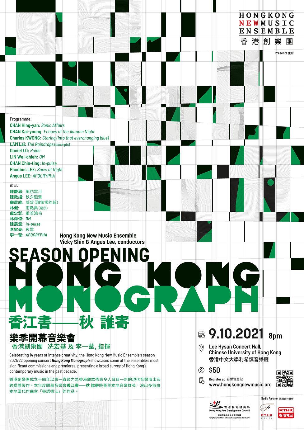 HK Monograph Poster.jpg
