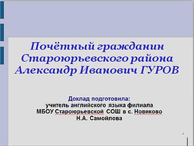 А.И.Гуров,презентация..pdf