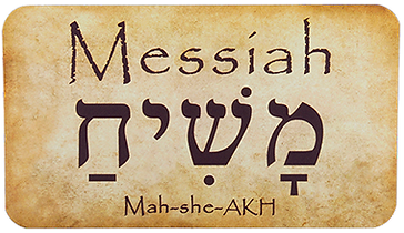 messiah-hebrew.png