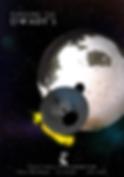 planetaryum film