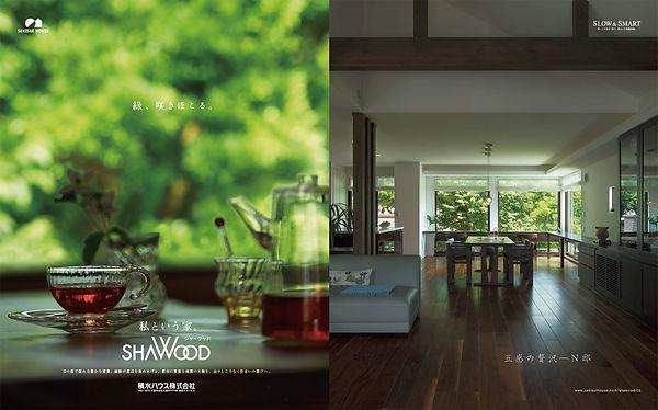 shawood_3.jpg