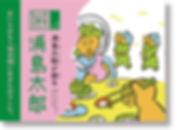 hyoshi_ura.jpg