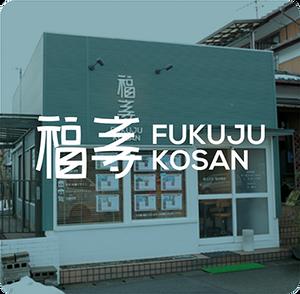 福寿興産.png