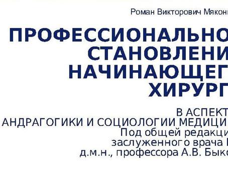 Поздравляем хирурга ГБУЗ «ВОКБ № 3» Р.В. Мяконького с выходом очередной книги