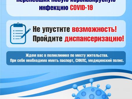Диспансеризация граждан, перенесших новую коронавирусную инфекцию COVID-19