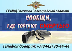 телефон-доверия-ГУ-МВД.jpg