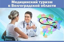 Интернет-баннер-Медицинский-туризм-в-Вол