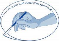 Хирурги ГБУЗ «ВОКБ № 3»  приняли активное участие в главном событии хирургического сообщества страны