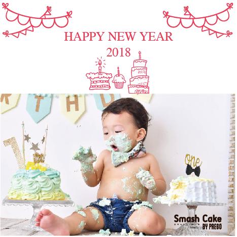 2018年、新年あけましておめでとうございます。