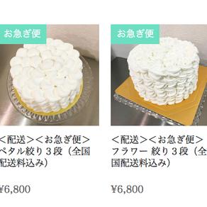 「スマッシュケーキ お急ぎ便webストア」Openしました♡