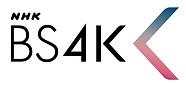 nhkbs4k_symbol_l.png