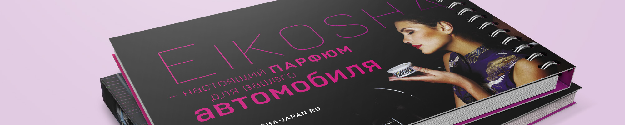 Каталог автоароматизаторов Eikosha