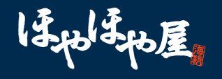 17thゴスフェスHP用ほやほや屋_バナー.jpg