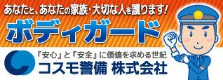 17thゴスフェスHP用-コスモ警備_バナー.jpg