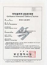 국제물류주선업등록증.jpg