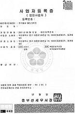 복합운송주선업 무역업무역대행업 사업자등록증.jpg