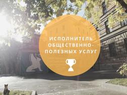 Заключение Правительства Санкт-Петербурга для статуса исполнителя общественно-полезных услуг