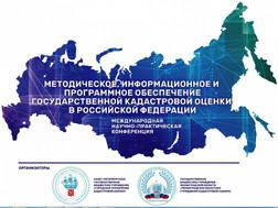 """Конференция """"Методическое, информационное и программное обеспечение кадастровой оценки"""""""