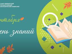 Фонд развития поздравляет с началом учебного года 2020-2021