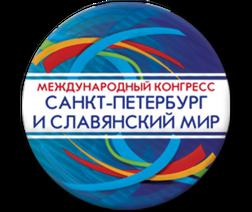 VII Конгресс «Санкт-Петербург и славянский мир»