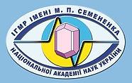 ІГМР Семененка.jpg