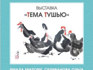 """Выставка """"Тема тушью"""""""