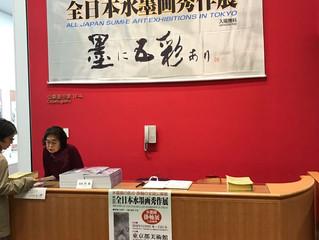 48-я ежегодная выставка «500 лучших работ в формате хансецу» Всеяпонской Ассоциации искусства письма