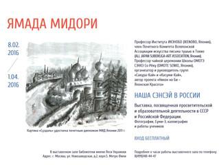 Наша Сэнсэй в России
