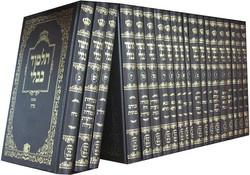 Talmud - Rabbinics
