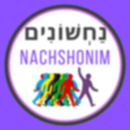 nachshonim.png