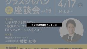 4/17(土)クラスジャパン[オンライン]座談会vol.15を開催します。