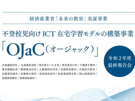 「令和2年度 OJaC 最終報告会」を開催しました