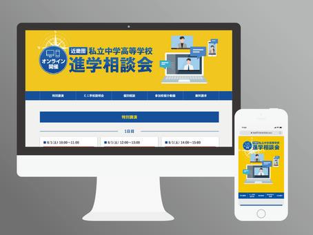 日経新聞主催の近畿圏私立中学高等学校進学相談会オンラインのWebサイト構築及びイベント予約システムの選定と設定、運用サポートを行いました。