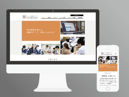 IR for HighScool(高校版IR)のウェブサイトを構築しました